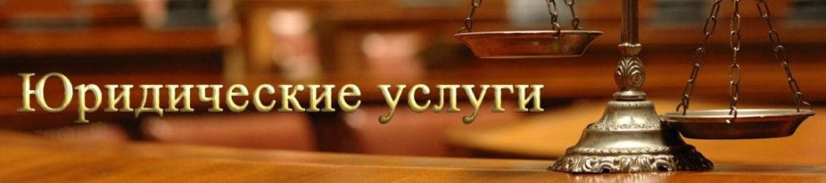 Юридические услуги г. Улан-Удэ